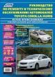 Руководство Toyota Corolla, Auris с 2006-2013  Б